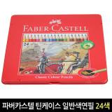 스쿨문구 틴케이스 일반 색연필 24색 Faber Castel