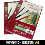 아카데미아 드로잉북 200g A5 30매