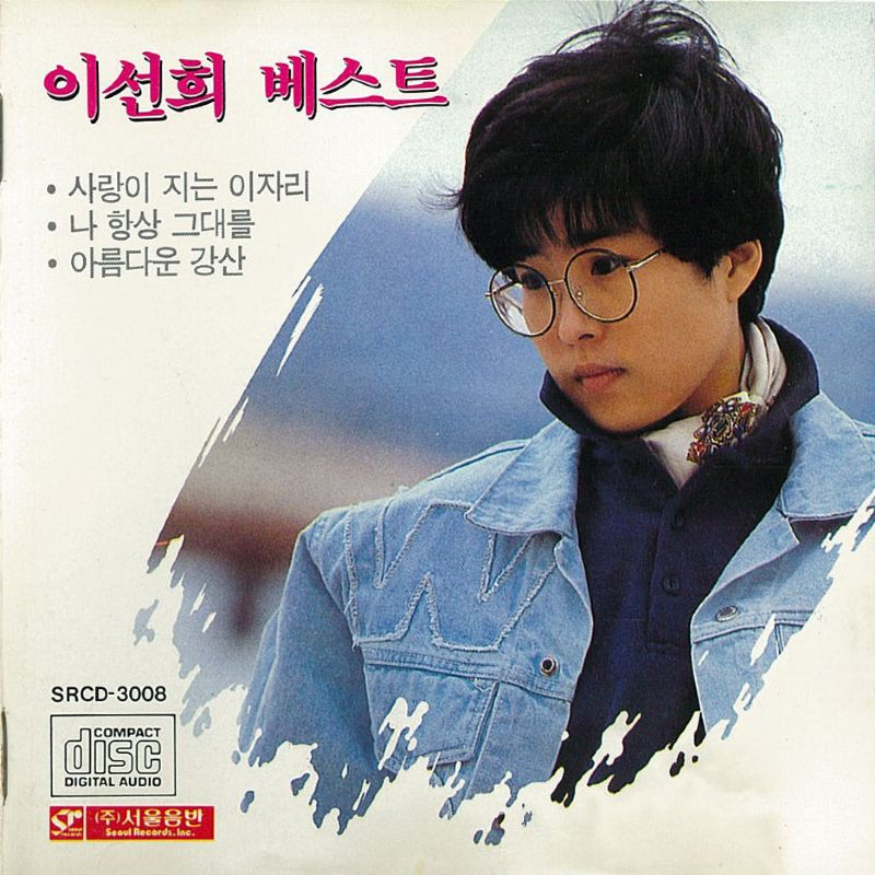 이선희 베스트 [1989 서울음반] [초판 CD] : lp 앤 레코드