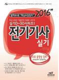 2016 D-30 시리즈 1 전기기사 실기(3487) / 엔트미디어