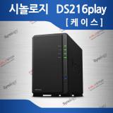 시놀로지 DS216Play (케이스) 2베이 NAS 에이블스토어 나스 IP카메라 CCTV 개인용 클라우드