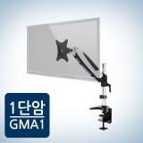 모니터암 프리미엄 데스크거치대 GMA-1