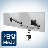 [중고]거북목교정 일자목 자세교정 듀얼모니터거치대 MA2D 척추교정 바른자세를 위한 모니터거치대