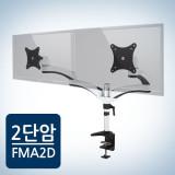 듀얼모니터 거치대 보급형 FMA-2D