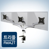 [중고]카멜마운트 FMA-2T 다중모니터 거치대