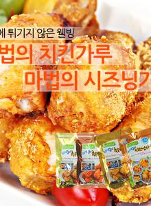 (위클리 홈쇼핑) 마법의 치킨가루&시즈닝가루
