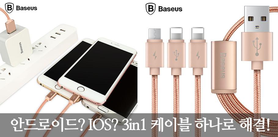 아이폰 케이블 Baseus 멀티케이블