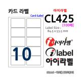 아이라벨 CL425 (10칸) [100매] 84.5x53.5mm 신용카드크기라벨 - iLabel