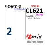 아이라벨 CL621 (2칸) [100매] 105x297mm 파일홀더라벨 - iLabel
