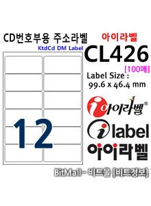 아이라벨 CL426 (12칸) [100매] 99.6x46.4mm - iLabel