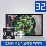 32인치 광고용모니터 PF3210 대형디지털액자 서브모니터 디지털사이니지[고정형벽걸이브라켓 WB42 패키지]
