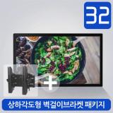 32인치 디지털메뉴판 PF3210 대형디지털액자 DID 디지털사이니지[벽걸이브라켓 WBT42E 패키지]