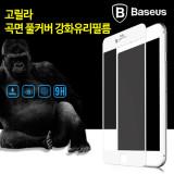 아이폰6 s 플러스 강화유리필름 Baseus