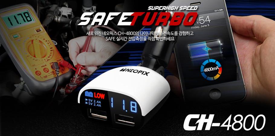 차량용 충전기 CH-4800/핸드폰충전기/배터리전압측정기/4.8A고속충전/휴대폰/자동차용품/차량용품