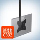 CB32 천장형 티비거치대