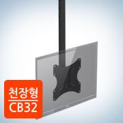 [리퍼]CB32 천장형 티비거치대