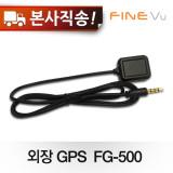 [오메가,Solid/SQ시리즈/크리스탈 전용] 외장 GPS(FG-500)