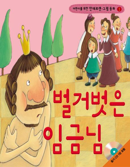 랭기지플러스] 벌거벗은 임금님 (어린이를 위한 안데르센 그림 동화) : 송설북