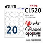 아이라벨 CL520 (원 20칸) [100매] 지름45mm 원형라벨 - iLabel
