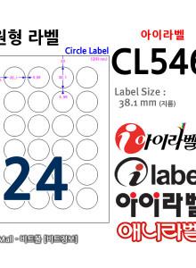 아이라벨 CL546 (원 24칸) [100매] 지름38.1mm 원형라벨 - iLabel (구 애니라벨)