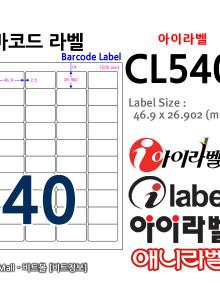아이라벨 CL540 (40칸) [100매] 46.9x26.902mm 바코드용라벨 - iLabel (구 애니라벨)