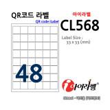 아이라벨 CL568 (48칸) [80매] 33x33mm QR코드용라벨 - iLabel
