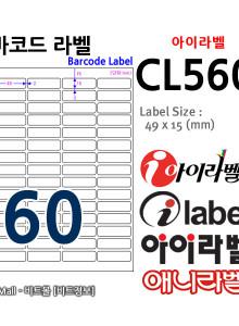 아이라벨 CL560 (60칸) [100매] 49x15mm 바코드용라벨 - iLabel (구 애니라벨)