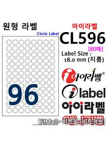 아이라벨 CL596 (원 96칸) [100매] 지름18mm 원형라벨 - iLabel