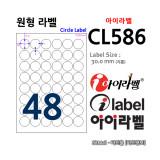 아이라벨 CL586 (원 48칸) [100매] 지름30mm 원형라벨 - iLabel
