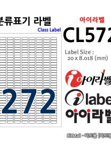 아이라벨 CL572 (272칸) [100매] 20x8.018mm 분류표기라벨 - iLabel