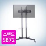 [카멜마운트] 이동식스탠드거치대 대형TV스탠드 SB-72 / 37~70인치 / 최대높이 145cm
