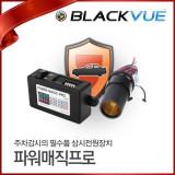 [피타소프트] 상시전원케이블 파워매직프로 스위치기능 배터리방전방지 타이머(6-무한시간) 차량용블랙박스