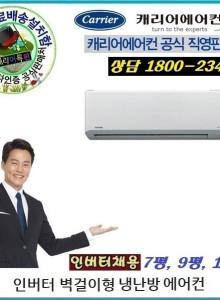 CSVR-Q078E 인버터 벽걸이에어컨 냉난방기 최고급형 전국설치 7평형 캐리어온라인공식인증점 한일전기