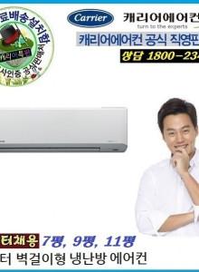 CSVR-Q118E 인버터 벽걸이에어컨 냉난방기 최고급형 전국설치 11평형 캐리어온라인공식인증점 한일전기