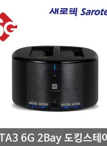 새로텍 PROBOX DP-20U3-6G PLUS 도킹스테이션 2베이 / USB3.0