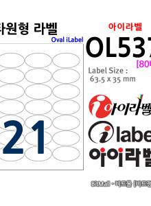 아이라벨 OL537 (타원 21칸) [80매] 63.5x35mm 타원형라벨 iLabel