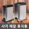 스텐 스테인레스 사각 휴지통 페달 8L 15L 실버 블랙 쓰레기통 인테리어 대형 사각 대용량 업소용 업소