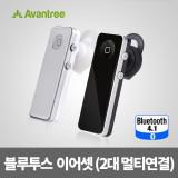 아반트리 Avantree 5GS 블루투스 이어셋 모노 핸즈프리/차량거치대포함