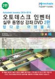 오토데스크 인벤터 실무 동영상 강좌 DVD 2편 (탑다운 어셈블리)