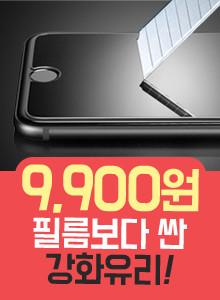 갤럭시S8 플러스 액정필름 S7 엣지 아이폰7 강화유리