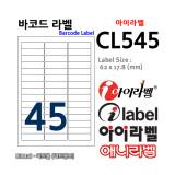 아이라벨 CL545 (45칸) [100매] 62x17.8mm 바코드용라벨 - iLabel (구 애니라벨)