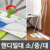 매직싹싹 핸디밀대 걸레 소/중/대 밀대걸레 물걸레 청소 청소기