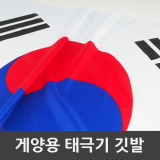 게양용 태극기 깃발 6호,7호,7-1호,8호,8-1호,9호,10호