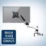 파티션거치대 모니터암 GMA-2S 싱글모니터거치대