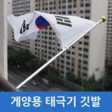 게양용 태극기 깃발 7호