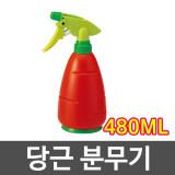 아폴로 당근 분무기 480ml 안개분사 과일 물분무기 분사기 원예 정원 스프레이 다림질