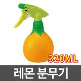 아폴로 레몬 분무기 320ml 안개분사 과일 물분무기 분사기 원예 정원 스프레이 다림질