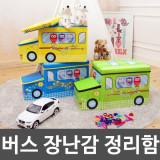 버스 장난감 정리함 다용도 수납함 자동차 모형