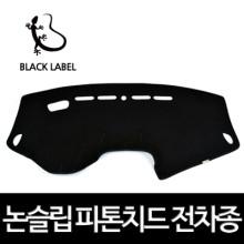 [BL] 더 넥스트 스파크 블랙라벨 대시보드커버 B타입/차량용 햇빛가리개/논슬립 이중코팅 패드 적용