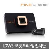 [파인뷰 SQ100 16G] 포맷프리기능/LCD 2채널블랙박스/전방HD/차선이탈경고(LDWS)탑재